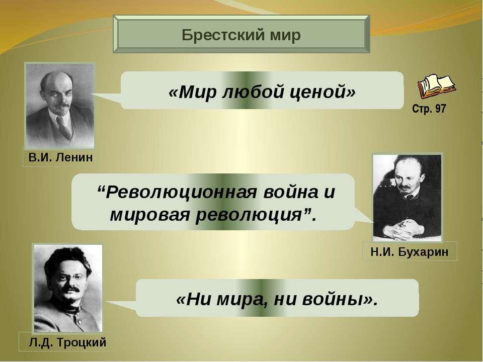 """Брестский мир «Мир любой ценой» """"Революционная война и мировая революция"""". «Н..."""