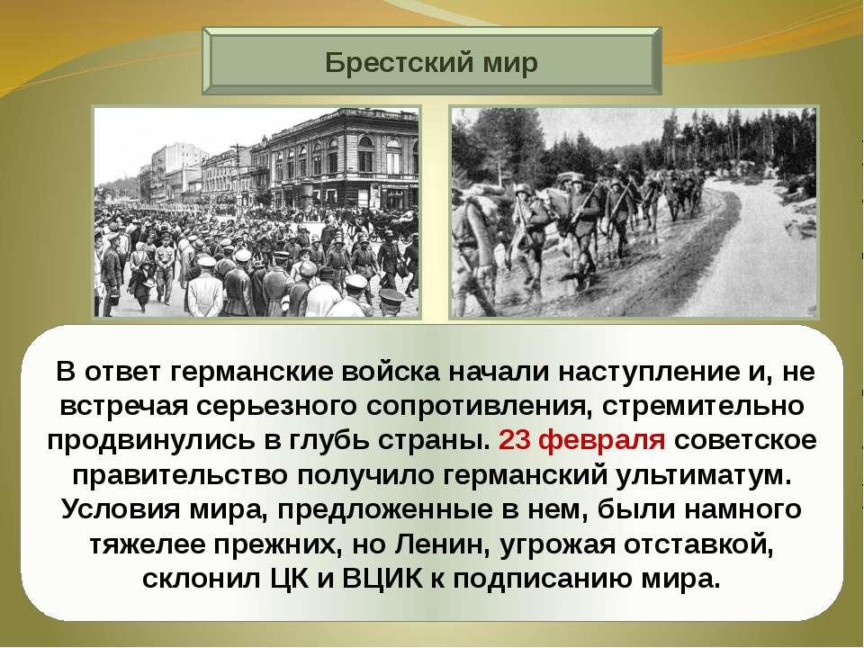 Брестский мир В ответ германские войска начали наступление и, не встречая сер...