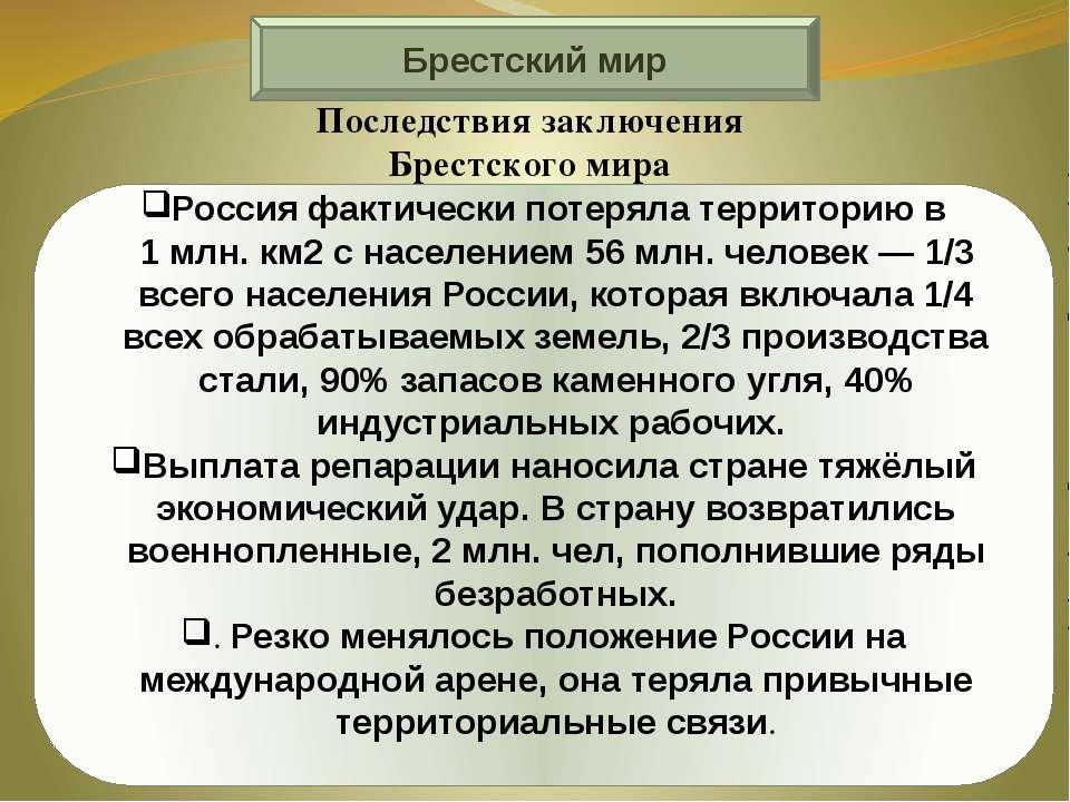 Брестский мир Россия фактически потеряла территорию в 1млн.км2 с населением...