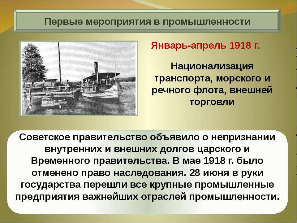 Первые мероприятия в промышленности Советское правительство объявило о неприз...