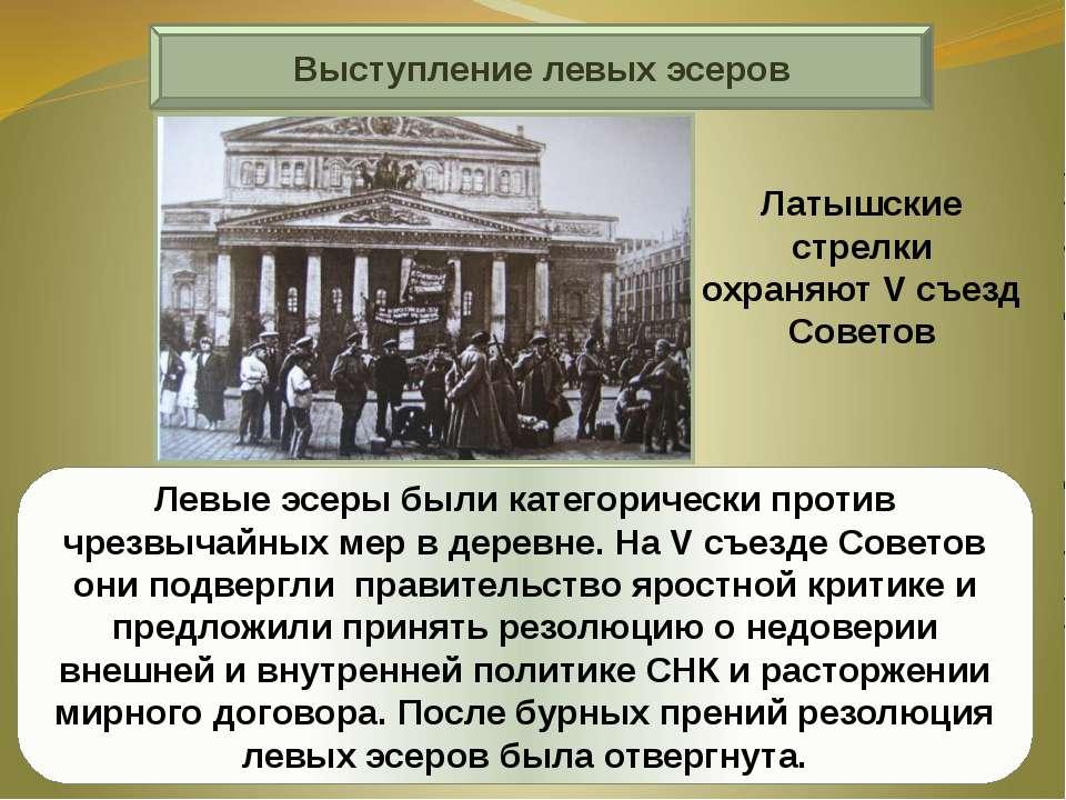 Выступление левых эсеров Левые эсеры были категорически против чрезвычайных м...