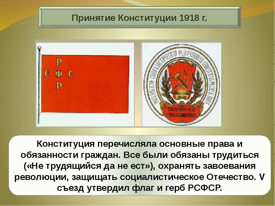 Принятие Конституции 1918 г. Конституция перечисляла основные права и обязанн...