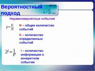 Вероятностный подход N – общее количество событий K – количество определенных...