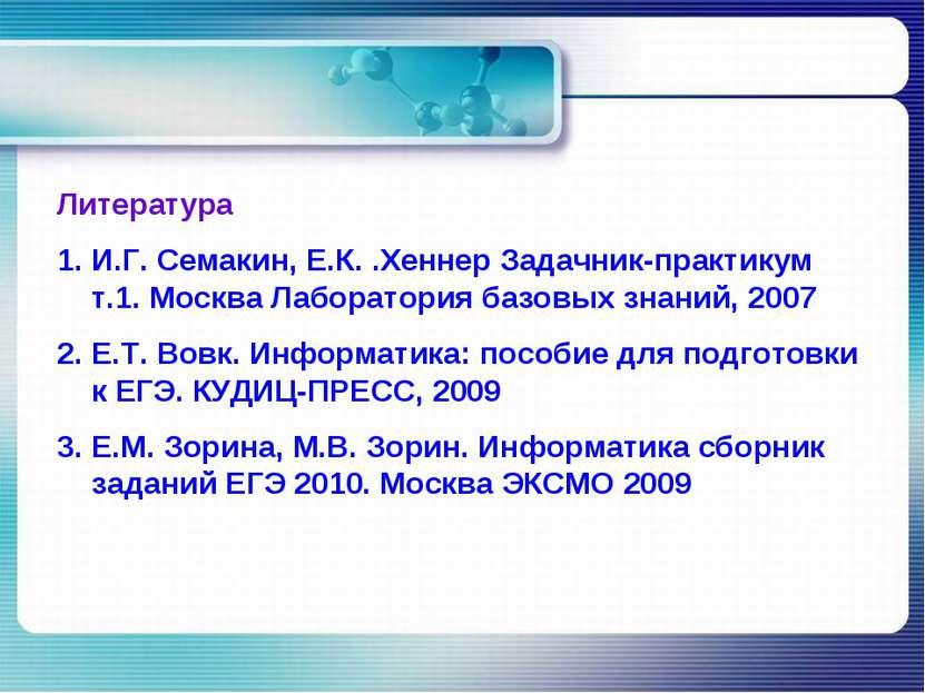 Литература И.Г. Семакин, Е.К. .Хеннер Задачник-практикум т.1. Москва Лаборато...