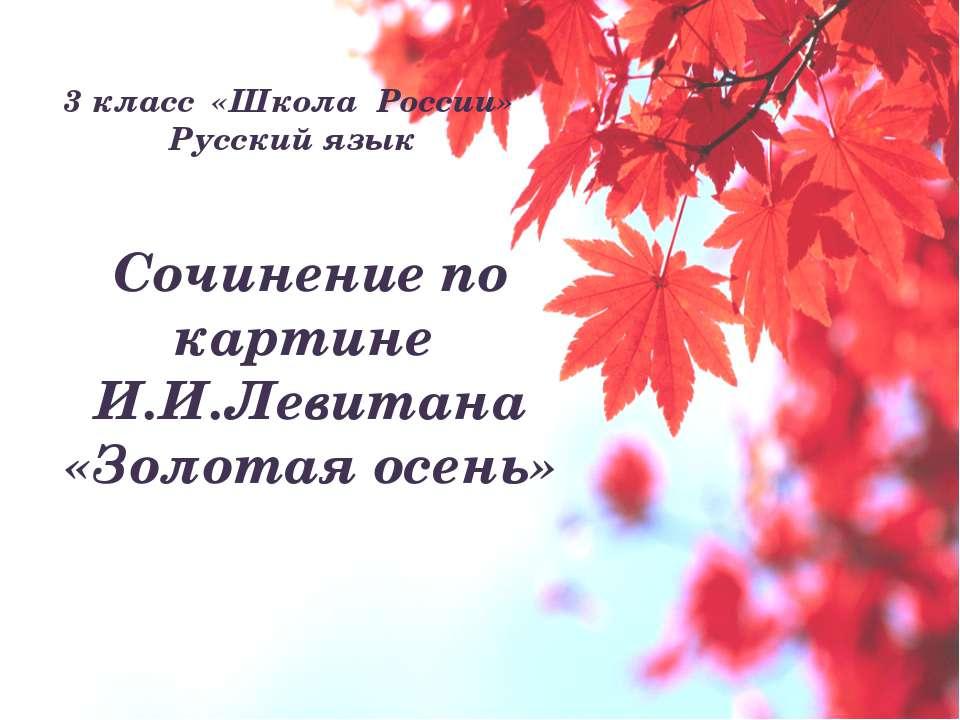 Сочинение по картине И.И.Левитана «Золотая осень» 3 класс «Школа России» Русс...