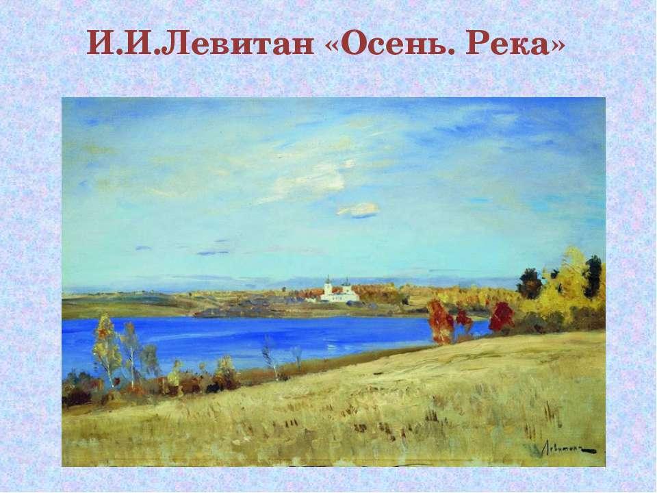 И.И.Левитан «Осень. Река»