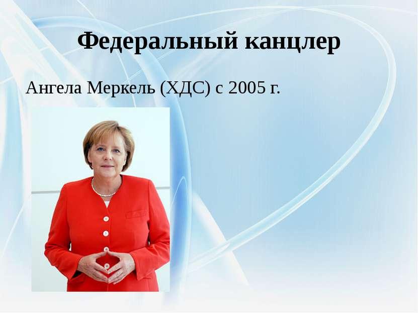 Федеральный канцлер Ангела Меркель (ХДС) с 2005 г.