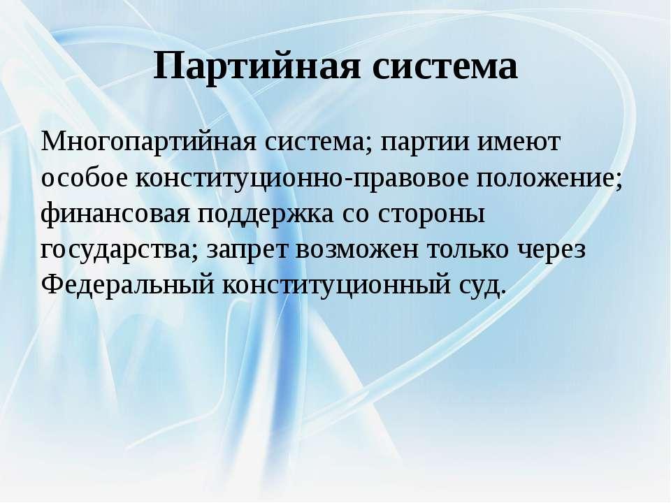 Партийная система Многопартийная система; партии имеют особое конституционно-...