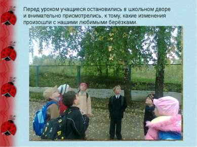 Перед уроком учащиеся остановились в школьном дворе и внимательно присмотрели...