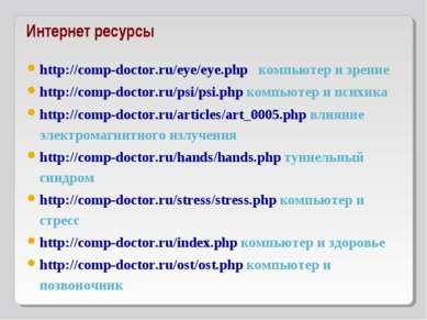 Интернет ресурсы http://comp-doctor.ru/eye/eye.php компьютер и зрение http://...