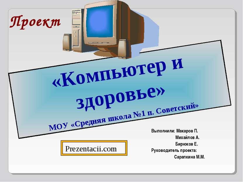 «Компьютер и здоровье» МОУ «Средняя школа №1 п. Советский» Проект Выполнили: ...
