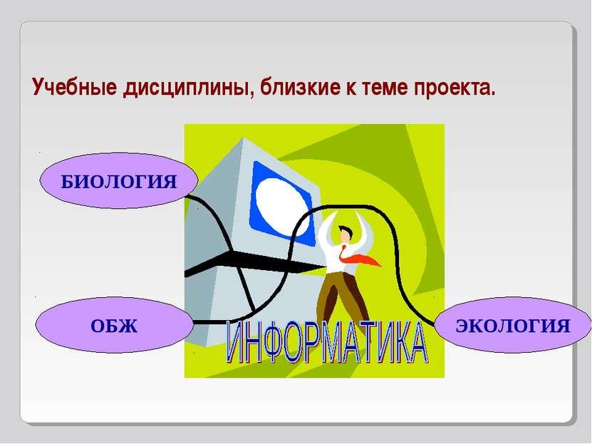 Учебные дисциплины, близкие к теме проекта. ЭКОЛОГИЯ ОБЖ БИОЛОГИЯ