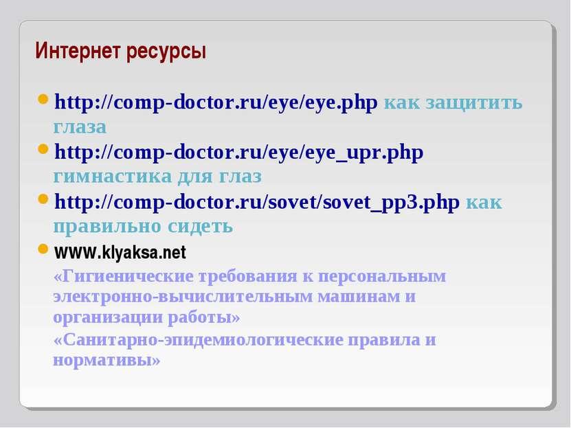Интернет ресурсы http://comp-doctor.ru/eye/eye.php как защитить глаза http://...