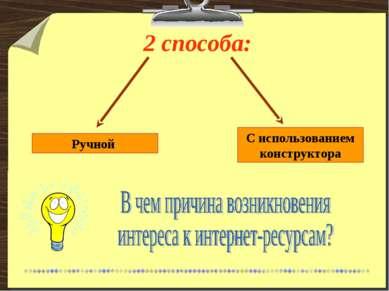 2 способа: Ручной С использованием конструктора