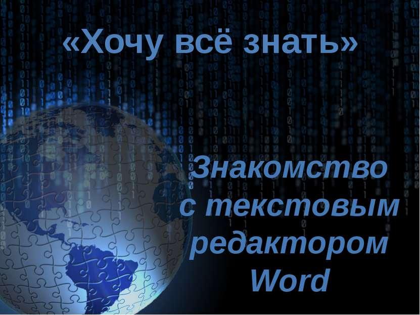 «Хочу всё знать» Знакомство с текстовым редактором Word