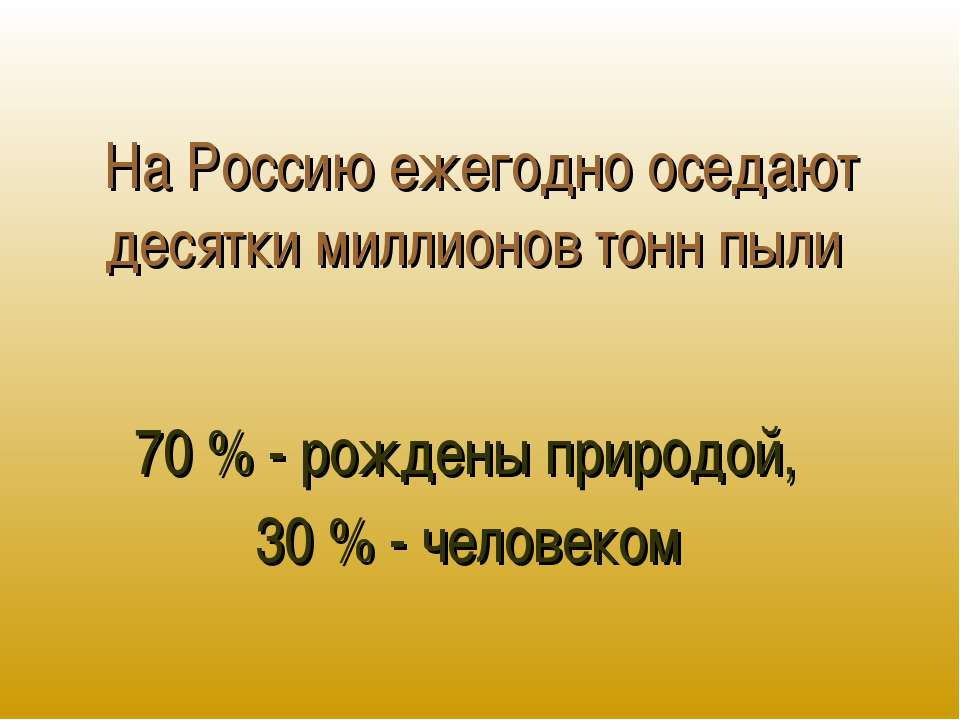 На Россию ежегодно оседают десятки миллионов тонн пыли 70 % - рождены природо...