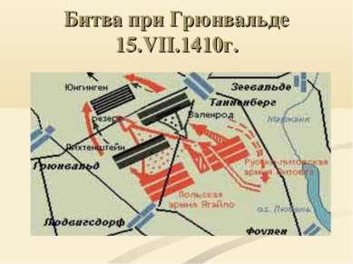 Битва при Грюнвальде 15.VII.1410г.
