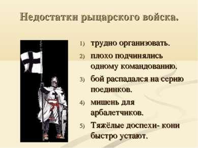 Недостатки рыцарского войска. трудно организовать. плохо подчинялись одному к...