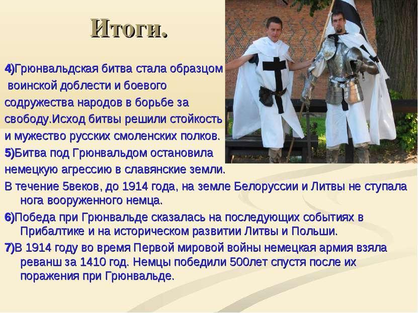 Итоги. 4)Грюнвальдская битва стала образцом воинской доблести и боевого содру...