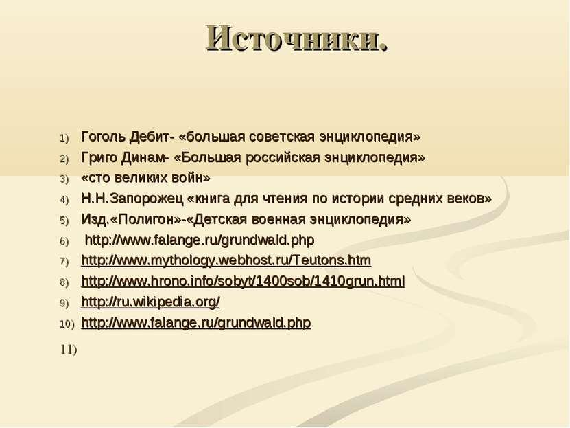Источники. Гоголь Дебит- «большая советская энциклопедия» Григо Динам- «Больш...