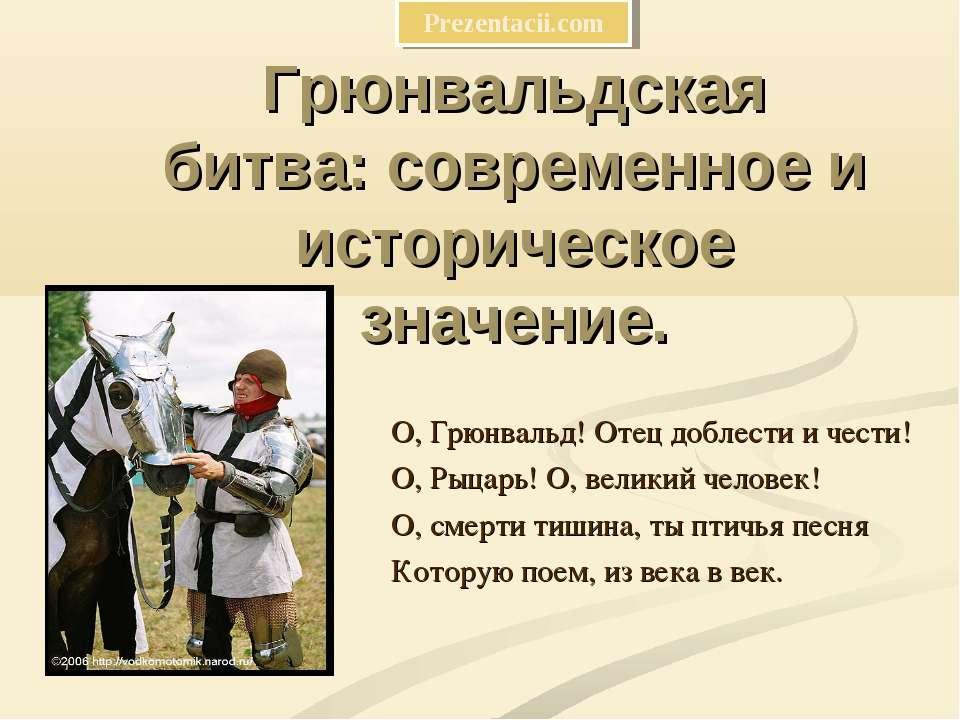 Грюнвальдская битва: современное и историческое значение. О, Грюнвальд! Отец ...