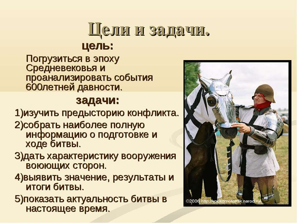 Цели и задачи. цель: Погрузиться в эпоху Средневековья и проанализировать соб...