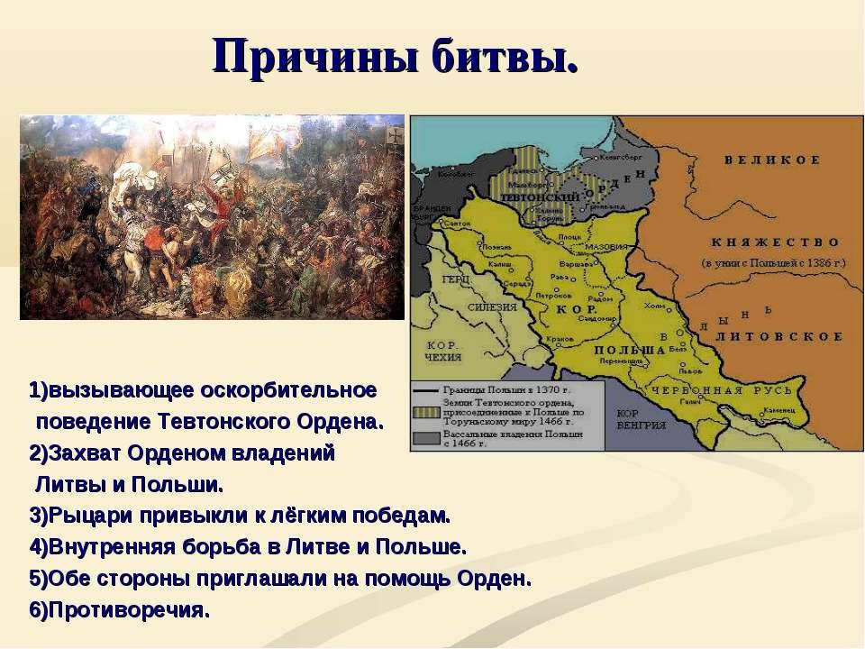 Причины битвы. 1)вызывающее оскорбительное поведение Тевтонского Ордена. 2)За...