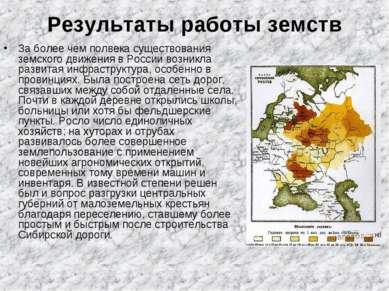 Результаты работы земств За более чем полвека существования земского движения...