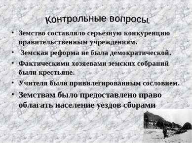 Земство составляло серьёзную конкуренцию правительственным учреждениям. Земск...