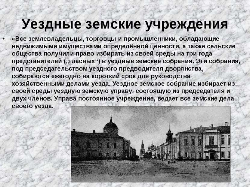 Уездные земские учреждения «Все землевладельцы, торговцы и промышленники, обл...