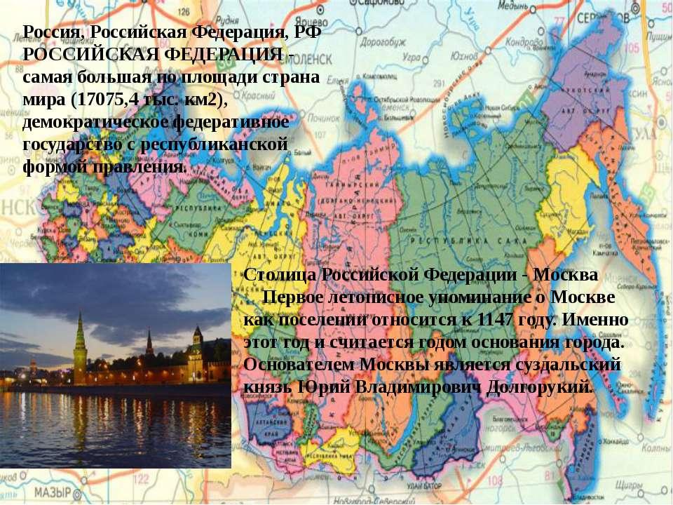 Россия, Российская Федерация, РФ РОССИЙСКАЯ ФЕДЕРАЦИЯ - самая большая по площ...