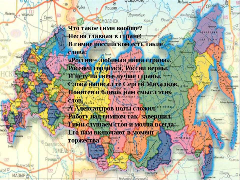 Что такое гимн вообще? Песня главная в стране! В гимне российском есть такие ...
