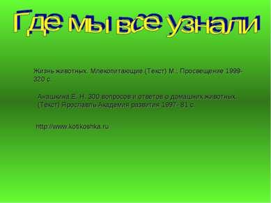 Жизнь животных. Млекопитающие.(Текст) М.; Просвещение 1999- 320 с. Анашкина Е...