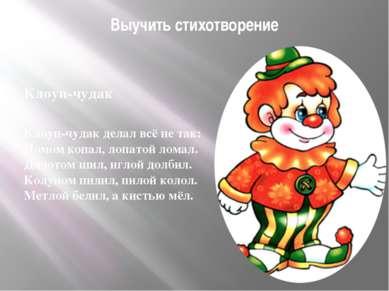 Выучить стихотворение Клоун-чудак Клоун-чудак делал всё не так: Ломом копал, ...