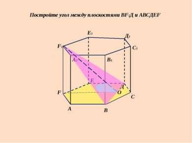 А А1 В В1 С С1 О Д Д1 Е Е1 F F1 Постройте угол между плоскостями ВF1Д и АВСДЕF
