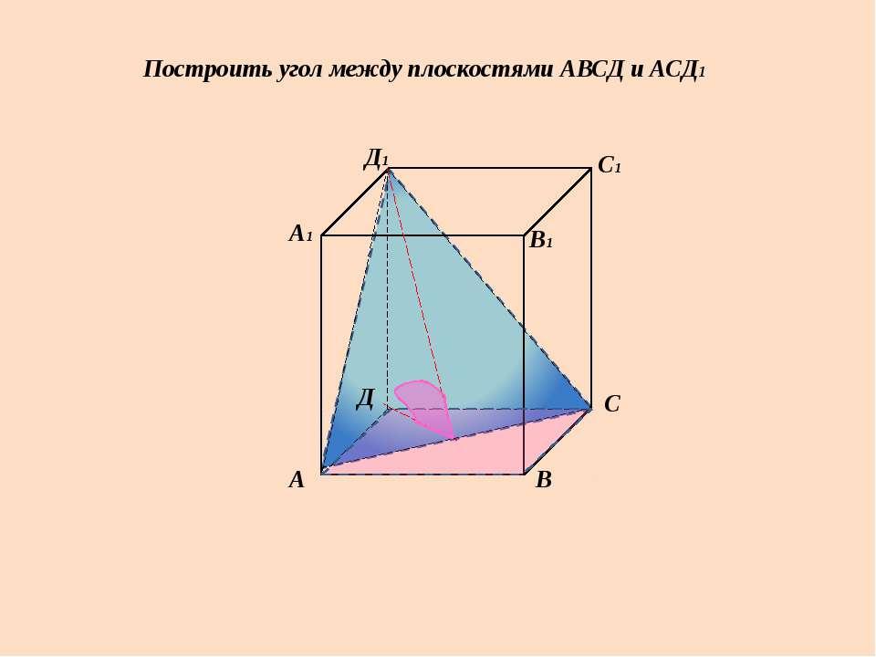 А1 В1 С1 Д1 А В С Д Построить угол между плоскостями АВСД и АСД1