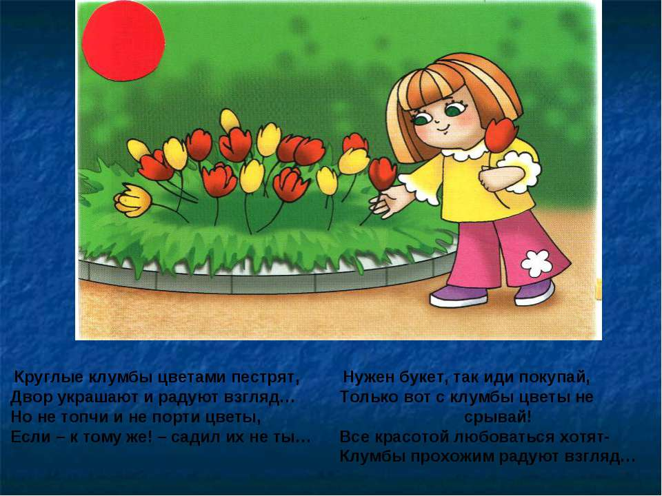 Круглые клумбы цветами пестрят, Двор украшают и радуют взгляд… Но не топчи и ...