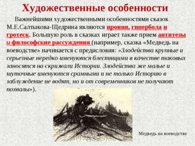 Художественные особенности Важнейшими художественными особенностями сказок М....