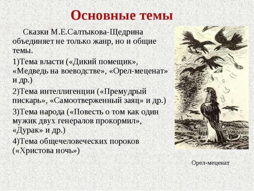 Основные темы Сказки М.Е.Салтыкова-Щедрина объединяет не только жанр, но и об...