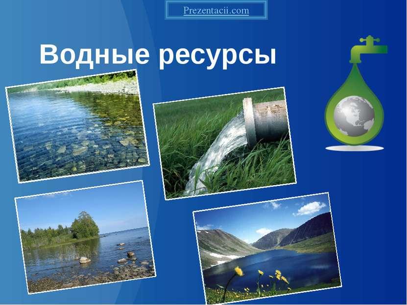 Водные ресурсы Prezentacii.com