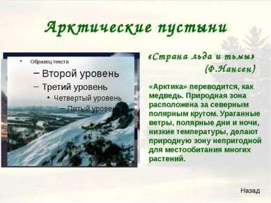 Арктические пустыни Растительность не образует сплошного покрова. Отдельные п...