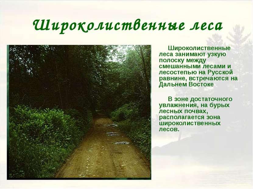 Cтепи Безлесные территории, покрытые травянистой растительностью. Наиболее яр...