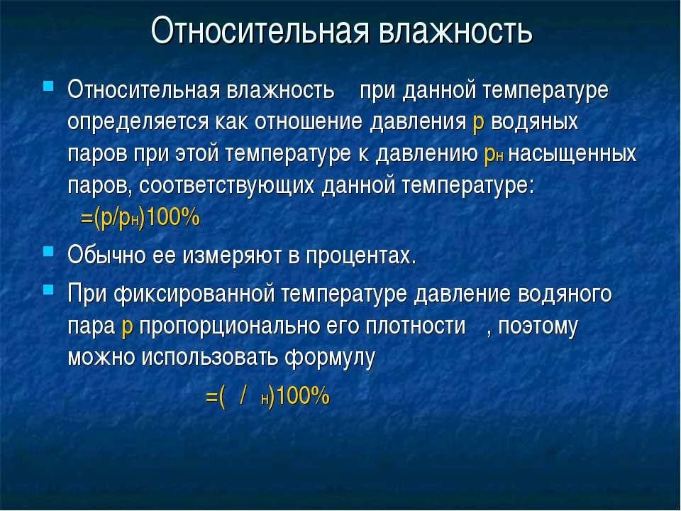 Относительная влажность Относительная влажность φ при данной температуре опре...