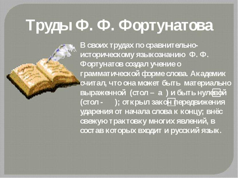 Труды Ф. Ф. Фортунатова В своих трудах по сравнительно-историческому языкозна...
