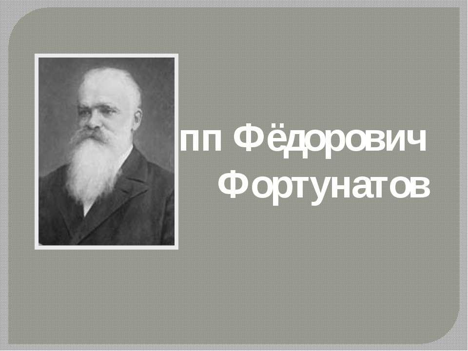 Филипп Фёдорович Фортунатов