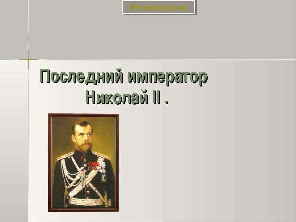 Последний император Николай II .