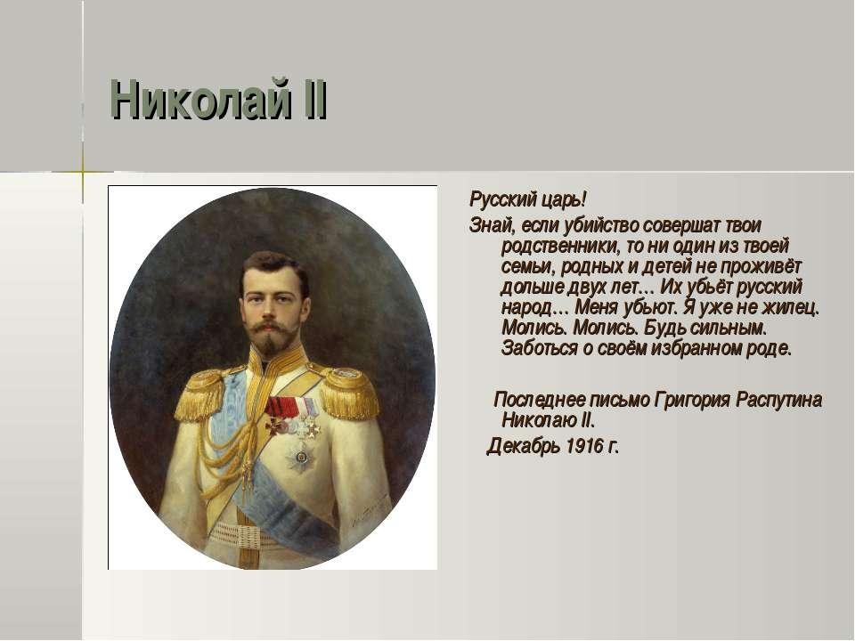 Николай II Русский царь! Знай, если убийство совершат твои родственники, то н...
