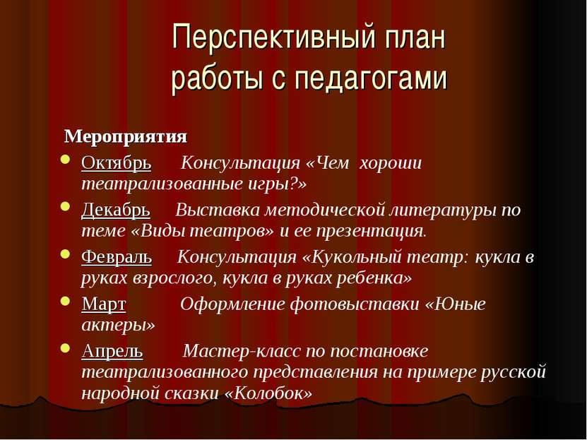 Перспективный план работы с педагогами Мероприятия Октябрь Консультация «Чем ...
