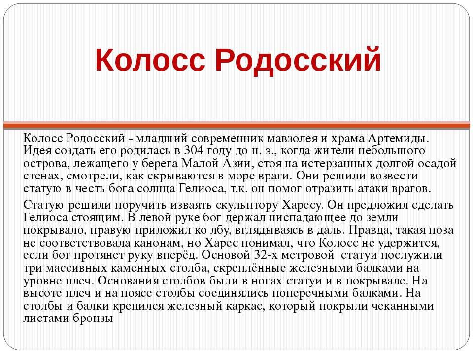 Колосс Родосский Колосс Родосский - младший современник мавзолея и храма Арте...