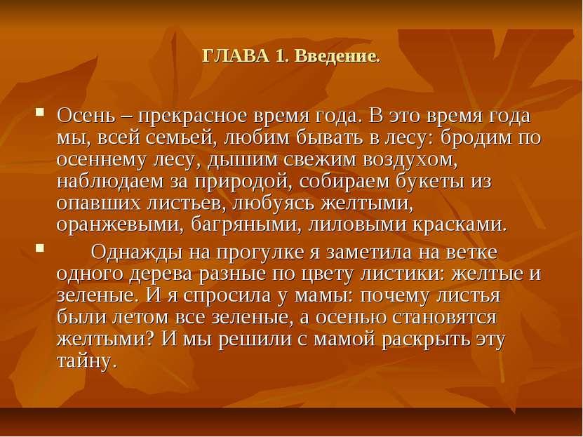 ГЛАВА 1. Введение. Осень – прекрасное время года. В это время года мы, всей с...